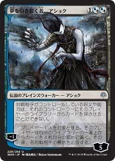 Magic The Gathering MTG WAR JP 228 A Person Who Dreams A Dream, Ashok (Japanese Version Uncommon [Original Art]) Great War  War of The Spark