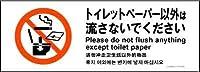 標識スクエア 「 ペーパー以外は流さないで 」 ヨコ・ミニ【プレート】 140x50㎜ COMNIS 10枚組