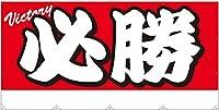 必勝 (W2400×H1200mm) 横断幕 No.64248(受注生産) [並行輸入品]