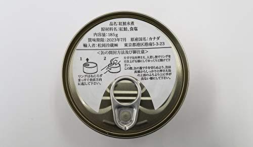 紅鮭水煮カナダ産天然紅鮭185g(185g×6缶+箱代200円)
