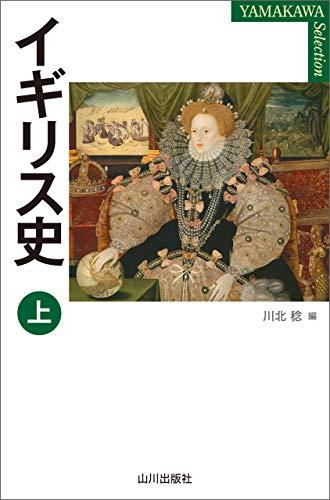 イギリス史 上 YAMAKAWA Selection