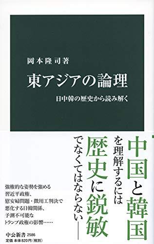 東アジアの論理-日中韓の歴史から読み解く (中公新書)