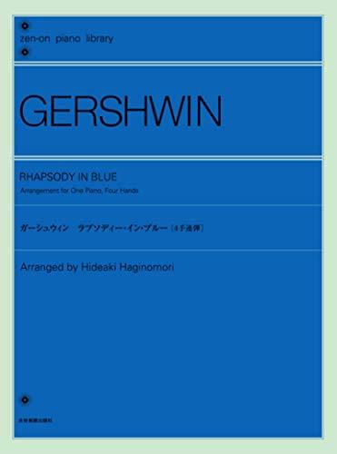 ガーシュウィン:ラプソディー・イン・ブルー〔4手連弾〕 (全音ピアノライブラリー)