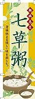 既製品のぼり旗 「七草粥3」 短納期 高品質デザイン 600mm×1,800mm のぼり