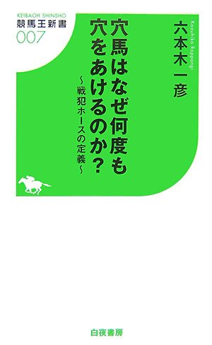 ? Whether a hole many times why is the dark horse - definition of war criminal hose (horse racing king Shinsho 7) (2007) ISBN: 4861913187 [Japanese Import]