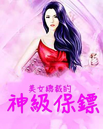 美女總裁的神級保鏢(贰) (Traditional Chinese Edition)