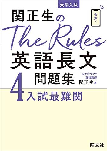 関正生のThe Rules英語長文問題集4入試最難関 (大学入試)