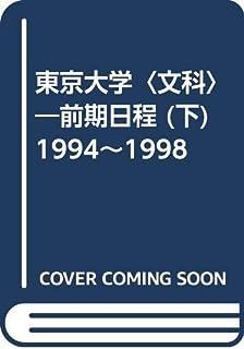 東京大学〈文科〉―前期日程 (下) 1994~1998