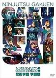 ミュージカル「忍たま乱太郎」第7弾 忍術学園 学園祭[DVD]