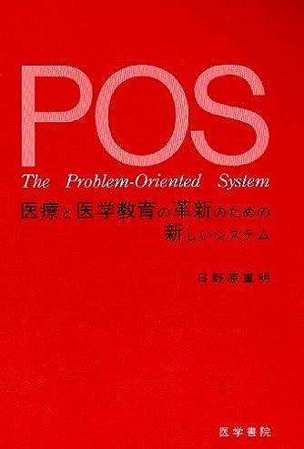 POS―医療と医学教育の革新のための新しいシステム