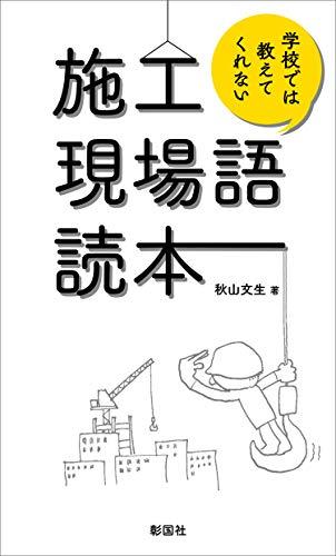 学校では教えてくれない 施工現場語読本の詳細を見る