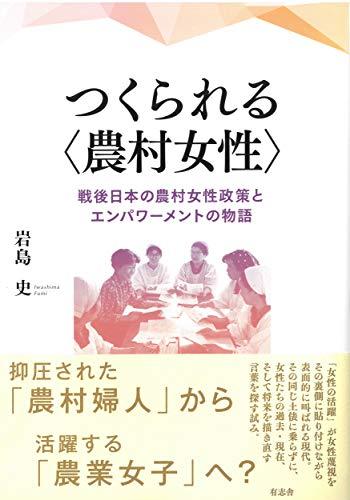 つくられる〈農村女性〉: 戦後日本の農村女性政策とエンパワーメントの物語