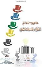 Mafāhīm ʻāmmah fī al-tafkīr wa-al-ʻaṣf al-dhihnī (Arabic Edition)