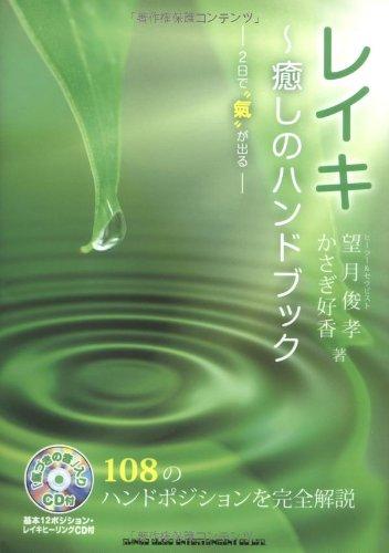 レイキ~癒しのハンドブック(CD付) (単行本)の詳細を見る