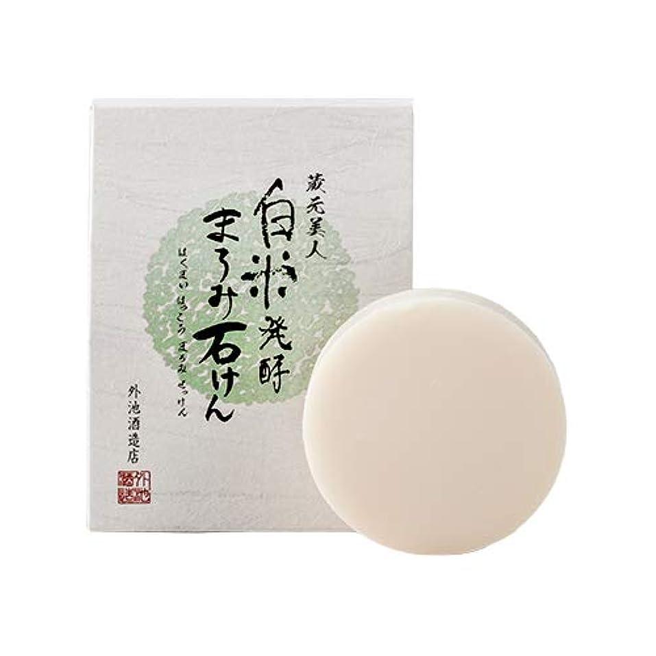 消毒剤を必要としています嵐の蔵元美人 白米発酵まろみ石けん 石鹸 100g