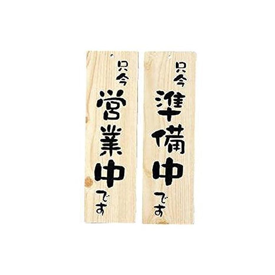 おなかがすいた政治的南西大黒工業 店頭プレート EHP-1 塩ビ 日本 PTV8501