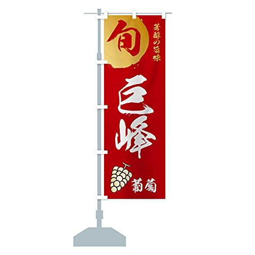 巨峰・葡萄・ブドウ のぼり旗 サイズ選べます(コンパクト45x150cm 左チチ)