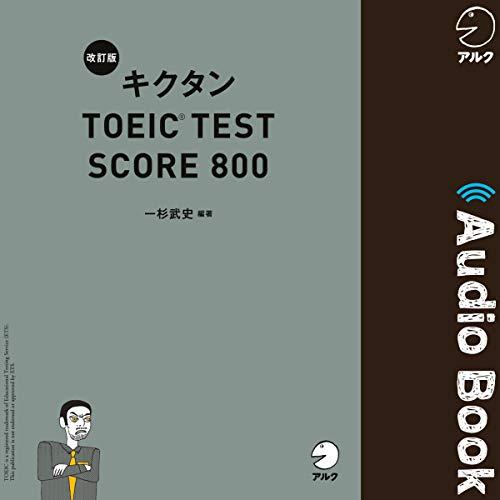 『改訂版 キクタン TOEIC® TEST SCORE 800』のカバーアート