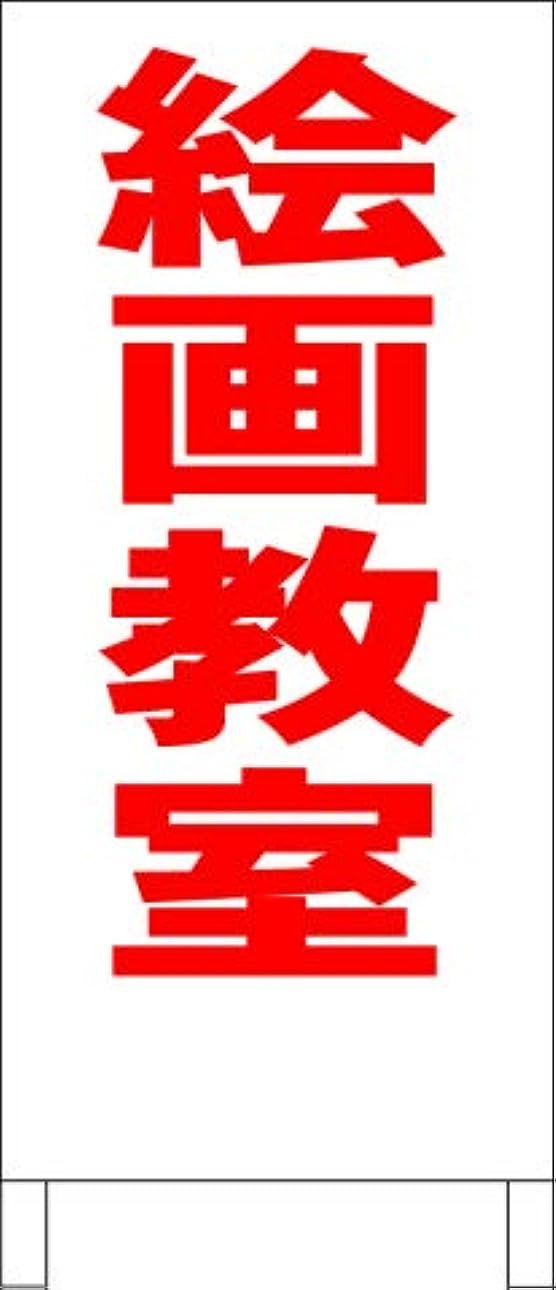 シンプルA型スタンド看板「絵画教室(赤)」【スクール?塾?教室】全長1m
