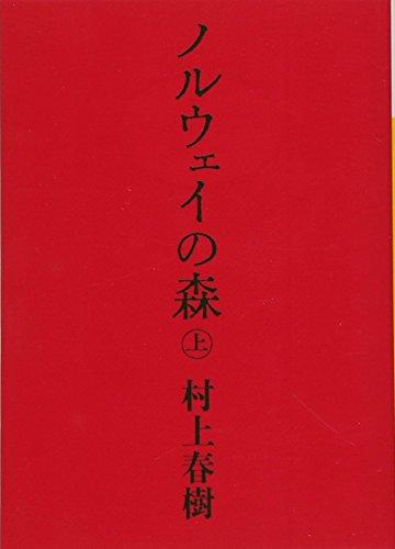 La ballade de l'impossible - Norway woods, tome 1 (En japonais)