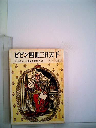 ピピン四世三日天下 (角川文庫)(1968年)の詳細を見る