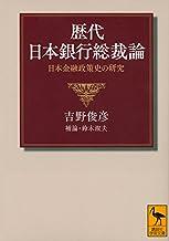 歴代日本銀行総裁論 日本金融政策史の研究 (講談社学術文庫)
