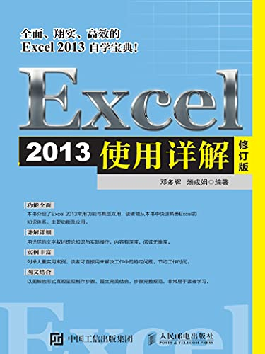 Excel 2013使用详解 (Chinese Edition)