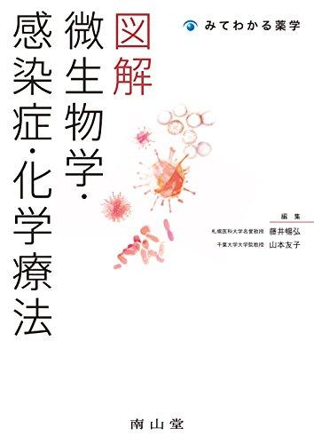みてわかる薬学 図解 微生物学・感染症・化学療法の詳細を見る