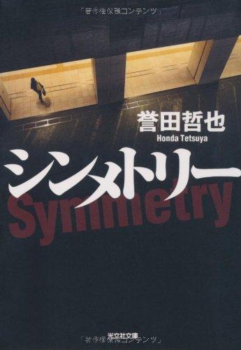 シンメトリー (光文社文庫)
