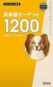 英単熟語ターゲットシリーズ 7巻 表紙画像