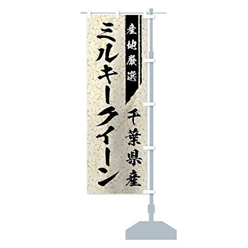 千葉県産ミルキークイーン のぼり旗 サイズ選べます(ハーフ30x90cm 右チチ)