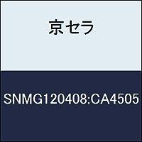 京セラ 切削工具 チップ SNMG120408:CA4505