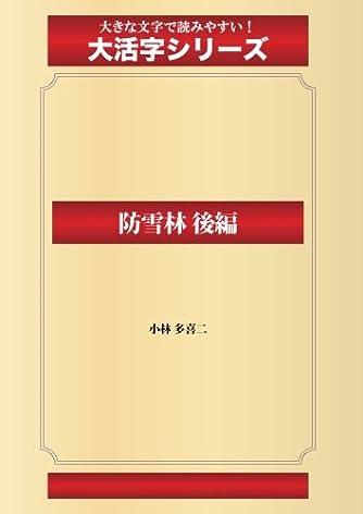 防雪林 後編(ゴマブックス大活字シリーズ)