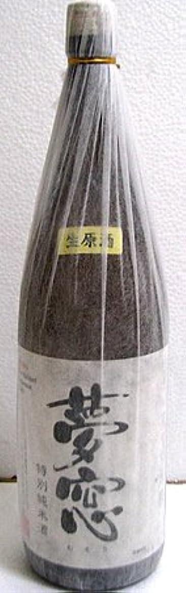年間60石の少量生産の希少品 夢窓 特別純米生原酒1.8L