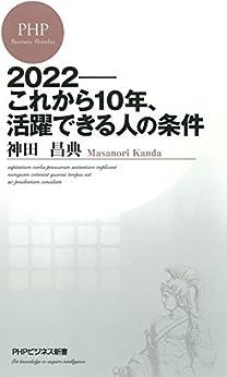 [神田昌典]の2022――これから10年、活躍できる人の条件 (PHPビジネス新書)