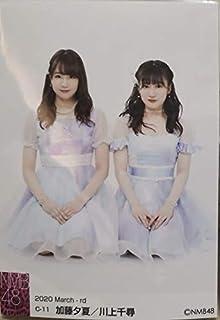 NMB48 加藤夕夏 川上千尋 ランダム生写真 2020 March カット ランダムC 大阪...