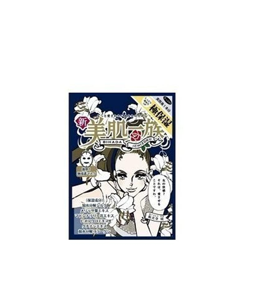 魔女有利評決新美肌一族 祐天寺咲 シートマスク (1枚/33mL)