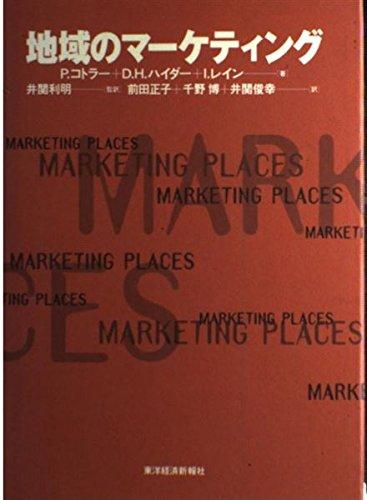 地域のマーケティング