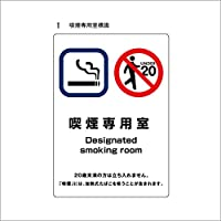 喫煙関連ステッカー (1)