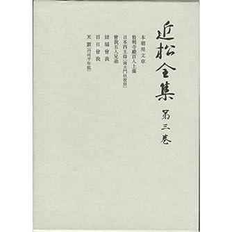 近松全集〈第3巻〉