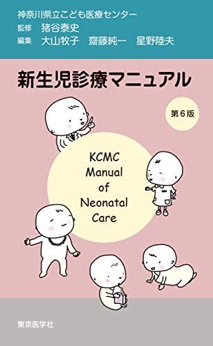新生児診療マニュアル 第6版