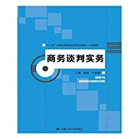 Business Negotiation Practices ( Thirteen Five general higher education planning materials Applied Marketing)(Chinese Edition)