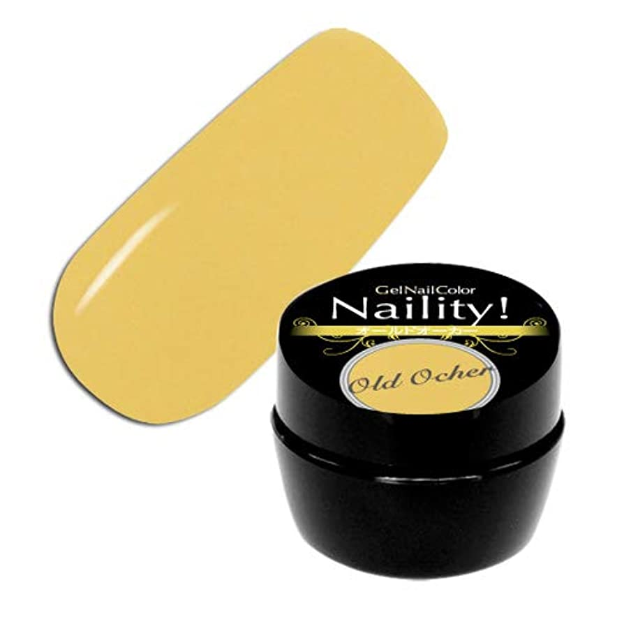 Naility! ジェルネイルカラー 368 オールドオーカー 4g 【ネイリティー/ソークオフ/カラージェル/uv led 対応/国産/ジェルネイル/ネイル用品/ジャータイプ/セルフネイル】
