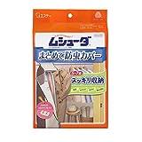 ムシューダ まとめて防虫カバー ハンガーパイプ用(収納カバー×1枚・防虫剤×1セット)
