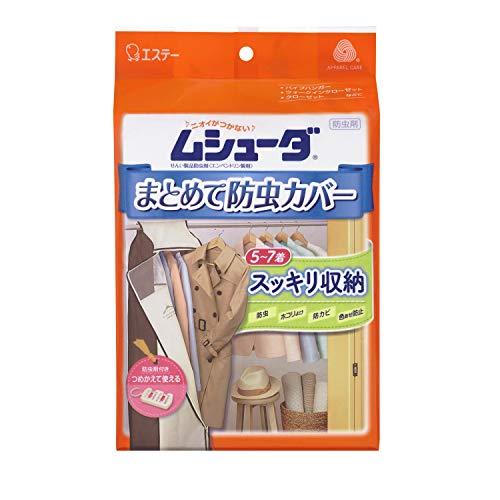 ムシューダ まとめて防虫カバー ハンガーパイプ用(収納カバー×1枚・防虫剤×1セット) 衣類 防虫剤 防カビ剤配合