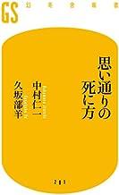 表紙: 思い通りの死に方 (幻冬舎新書) | 中村仁一 久坂部羊