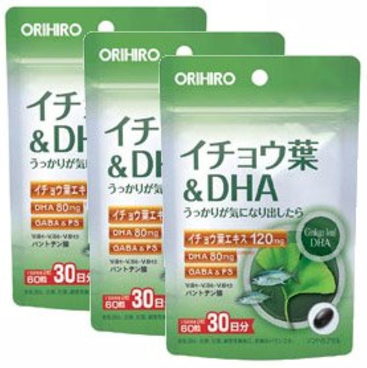 マーベル定刻許可するイチョウ葉&DHA PD【3袋セット】オリヒロ