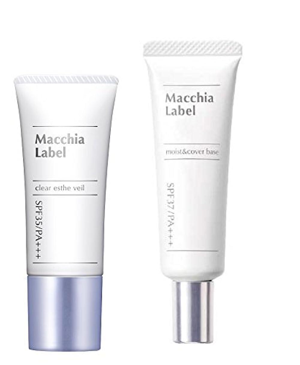 分割提出するのためMacchiaLabel 薬用クリアエステヴェール13ml+薬用モイスト&カバーベースセット (オークル)
