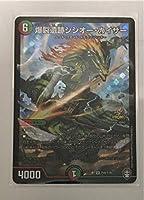 爆裂遺跡シシオー・カイザー P45/Y19