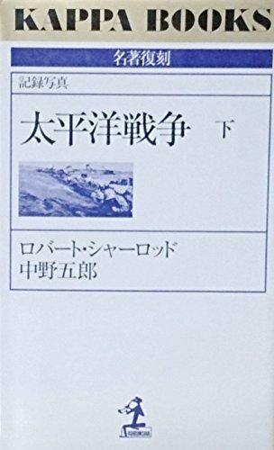 記録写真 太平洋戦争〈下〉 (カッパ・ブックス―名著復刻シリーズ)の詳細を見る